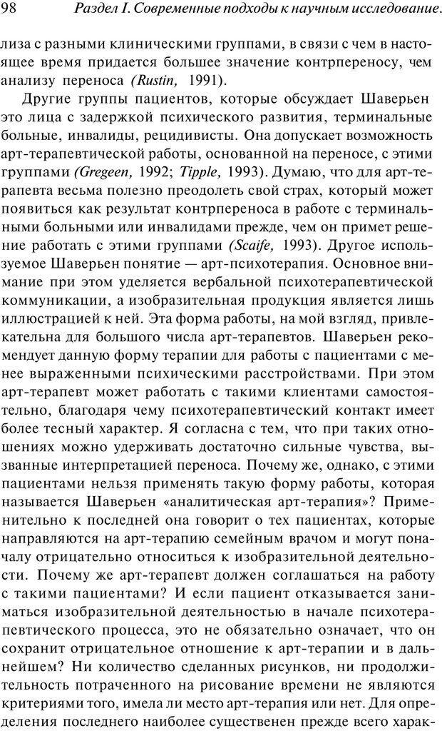 PDF. Арт-терапия. Хрестоматия. Копытин А. И. Страница 99. Читать онлайн