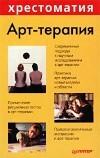 Арт-терапия. Хрестоматия, Копытин Александр