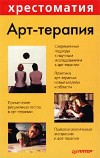 "Обложка книги ""Арт-терапия. Хрестоматия"""
