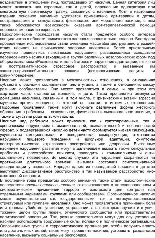 PDF. Арт-терапия жертв насилия. Копытин А. И. Страница 1. Читать онлайн