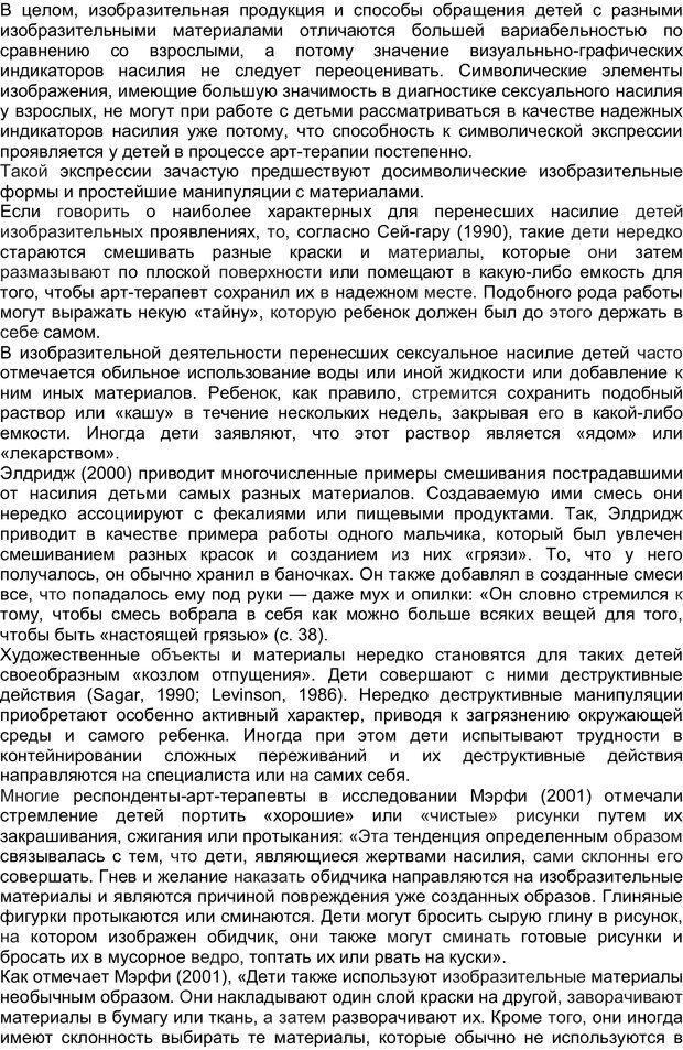 PDF. Арт-терапия жертв насилия. Копытин А. И. Страница 10. Читать онлайн
