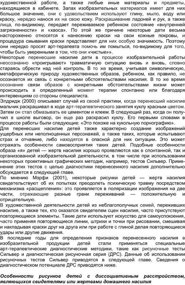 PDF. Арт-терапия жертв насилия. Копытин А. И. Страница 11. Читать онлайн