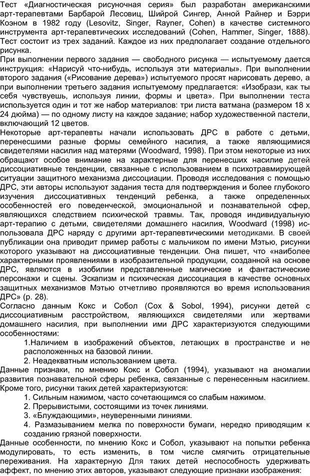 PDF. Арт-терапия жертв насилия. Копытин А. И. Страница 12. Читать онлайн