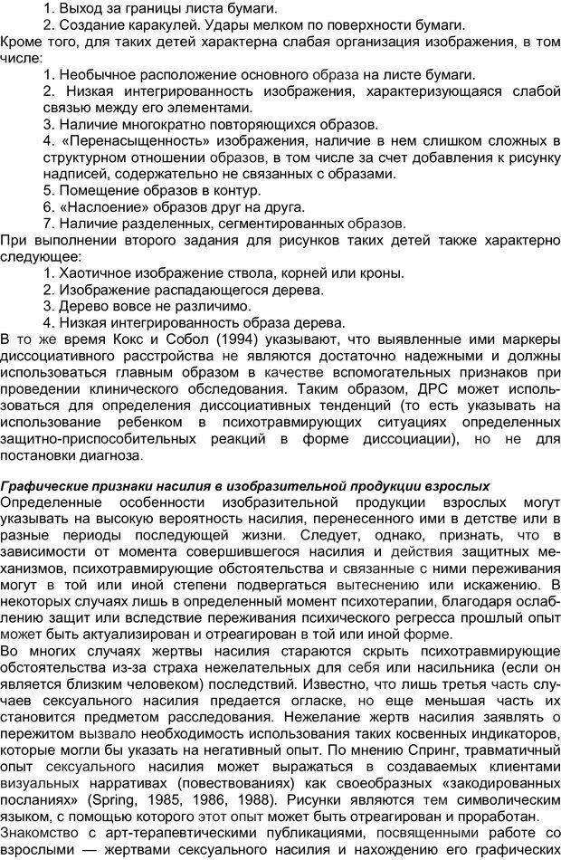 PDF. Арт-терапия жертв насилия. Копытин А. И. Страница 13. Читать онлайн