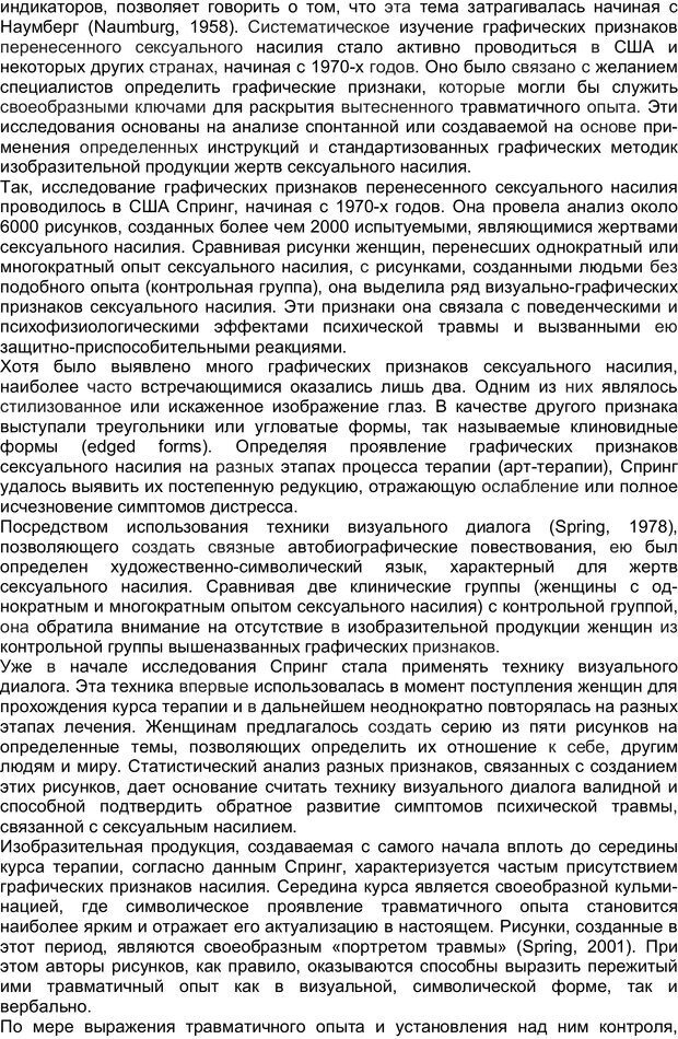 PDF. Арт-терапия жертв насилия. Копытин А. И. Страница 14. Читать онлайн