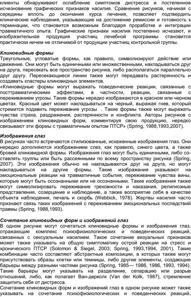 PDF. Арт-терапия жертв насилия. Копытин А. И. Страница 15. Читать онлайн