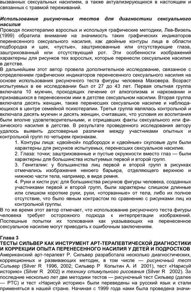 PDF. Арт-терапия жертв насилия. Копытин А. И. Страница 16. Читать онлайн
