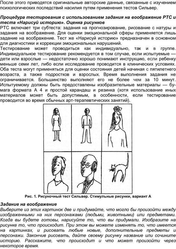 PDF. Арт-терапия жертв насилия. Копытин А. И. Страница 18. Читать онлайн