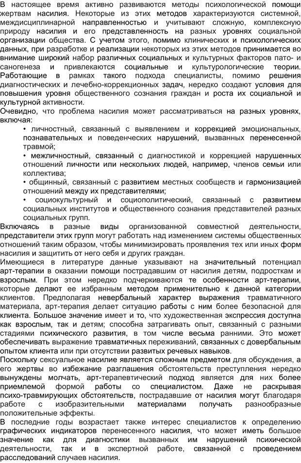 PDF. Арт-терапия жертв насилия. Копытин А. И. Страница 2. Читать онлайн