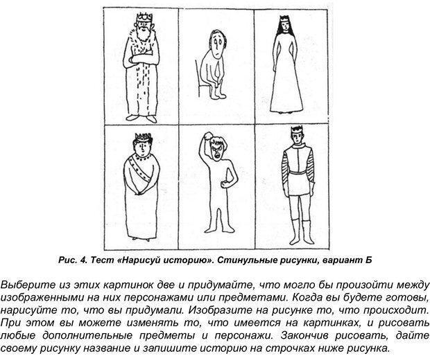 PDF. Арт-терапия жертв насилия. Копытин А. И. Страница 23. Читать онлайн