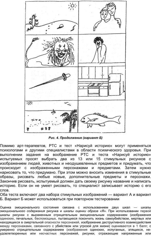 PDF. Арт-терапия жертв насилия. Копытин А. И. Страница 24. Читать онлайн