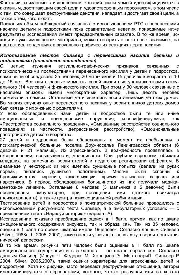 PDF. Арт-терапия жертв насилия. Копытин А. И. Страница 26. Читать онлайн