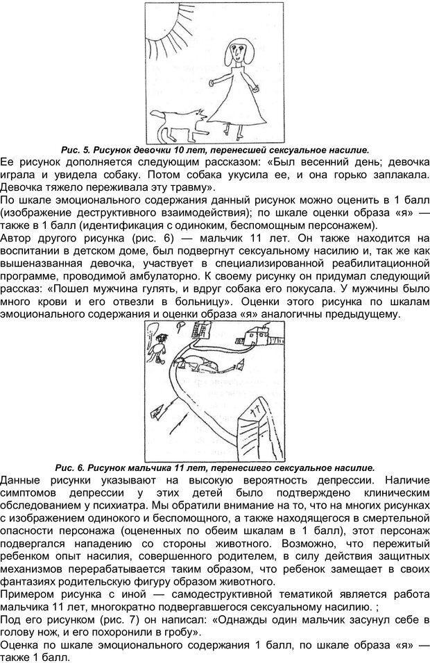 PDF. Арт-терапия жертв насилия. Копытин А. И. Страница 29. Читать онлайн