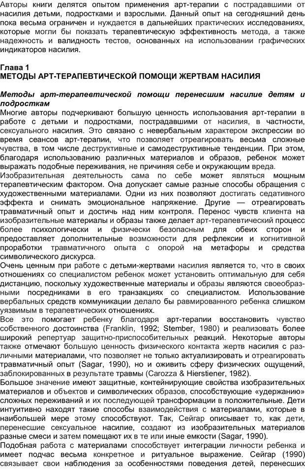 PDF. Арт-терапия жертв насилия. Копытин А. И. Страница 3. Читать онлайн