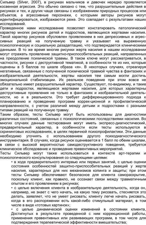 PDF. Арт-терапия жертв насилия. Копытин А. И. Страница 33. Читать онлайн