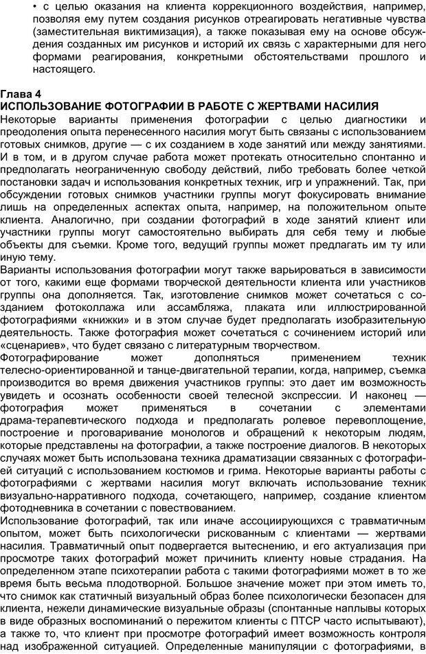 PDF. Арт-терапия жертв насилия. Копытин А. И. Страница 34. Читать онлайн