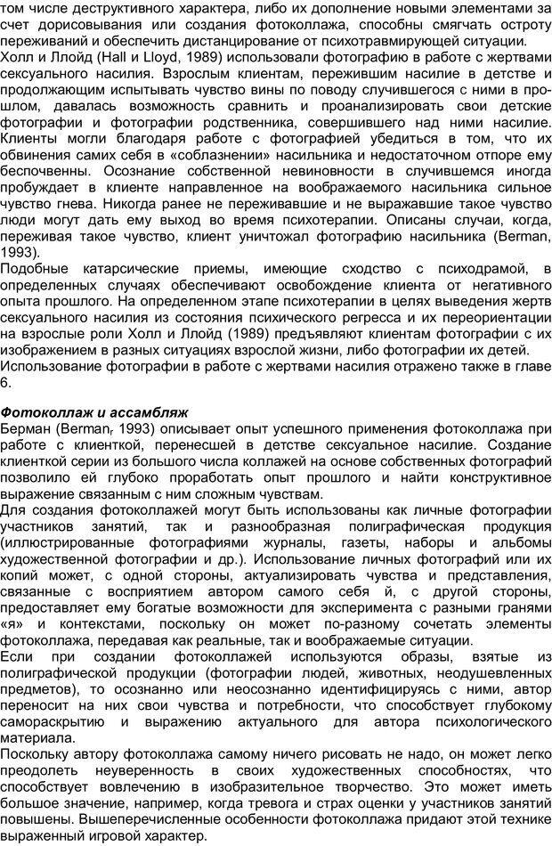 PDF. Арт-терапия жертв насилия. Копытин А. И. Страница 35. Читать онлайн