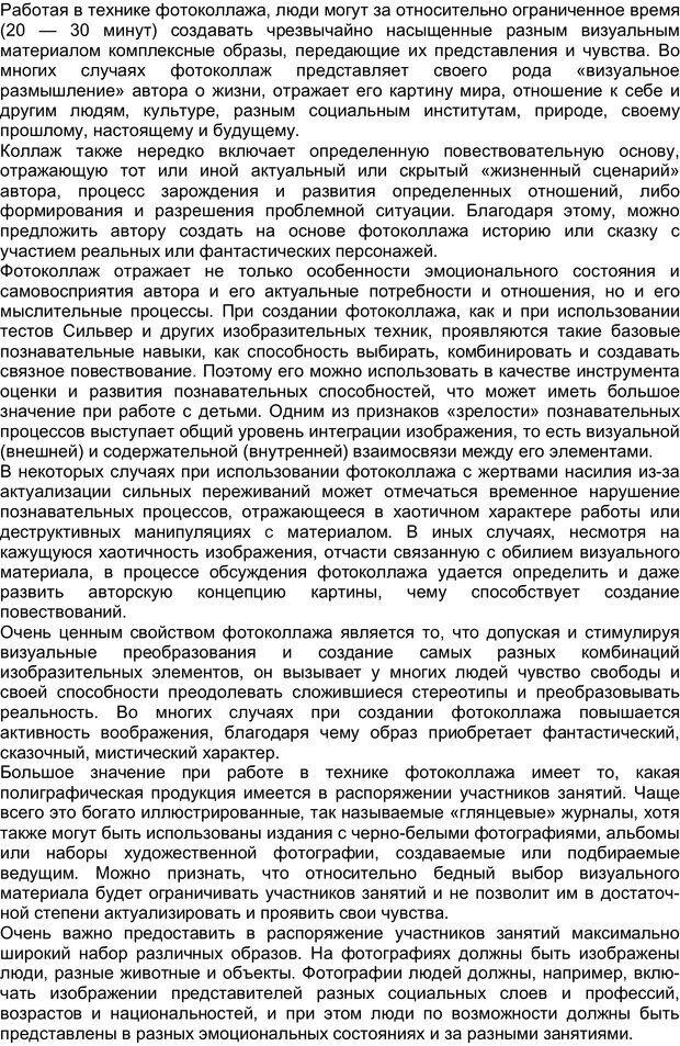 PDF. Арт-терапия жертв насилия. Копытин А. И. Страница 36. Читать онлайн