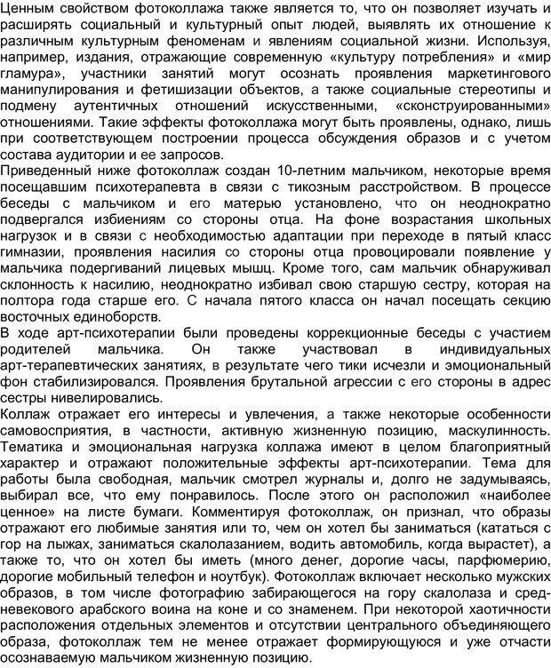 PDF. Арт-терапия жертв насилия. Копытин А. И. Страница 37. Читать онлайн