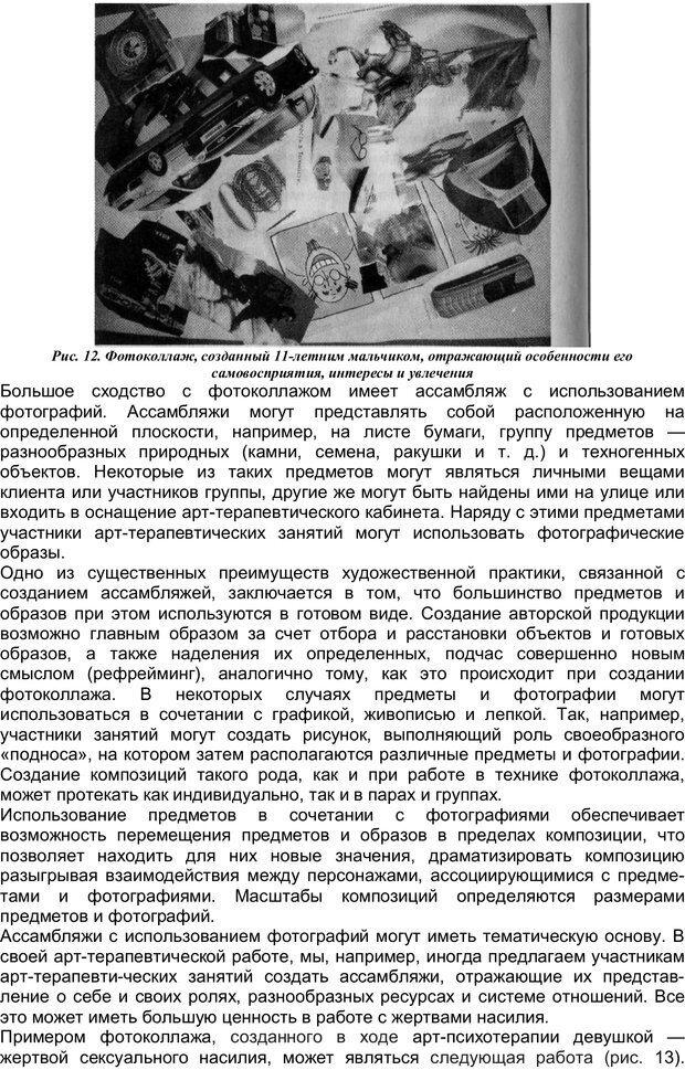PDF. Арт-терапия жертв насилия. Копытин А. И. Страница 38. Читать онлайн