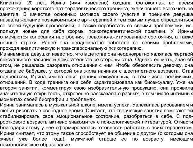 PDF. Арт-терапия жертв насилия. Копытин А. И. Страница 39. Читать онлайн