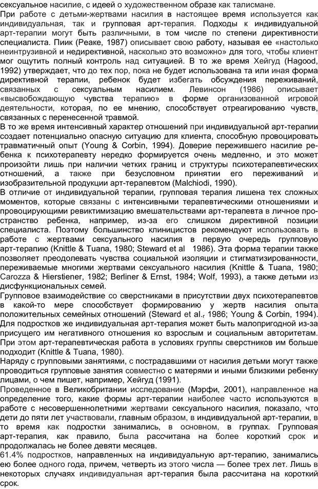 PDF. Арт-терапия жертв насилия. Копытин А. И. Страница 4. Читать онлайн