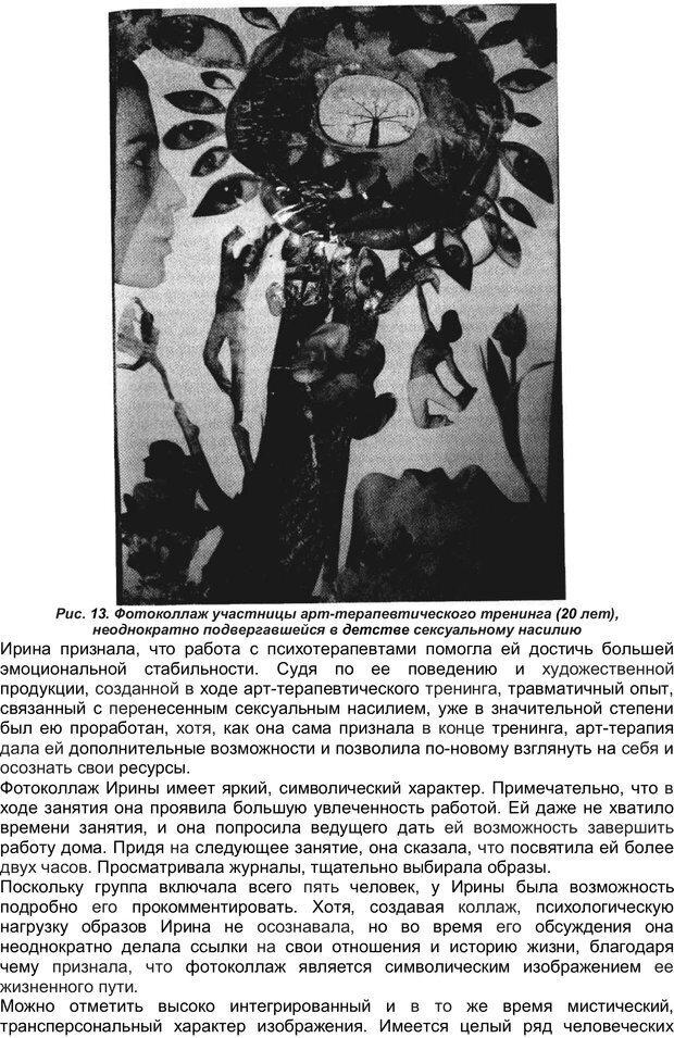 PDF. Арт-терапия жертв насилия. Копытин А. И. Страница 40. Читать онлайн