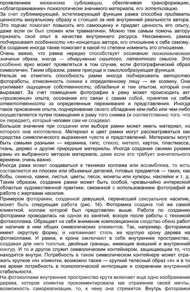 PDF. Арт-терапия жертв насилия. Копытин А. И. Страница 42. Читать онлайн