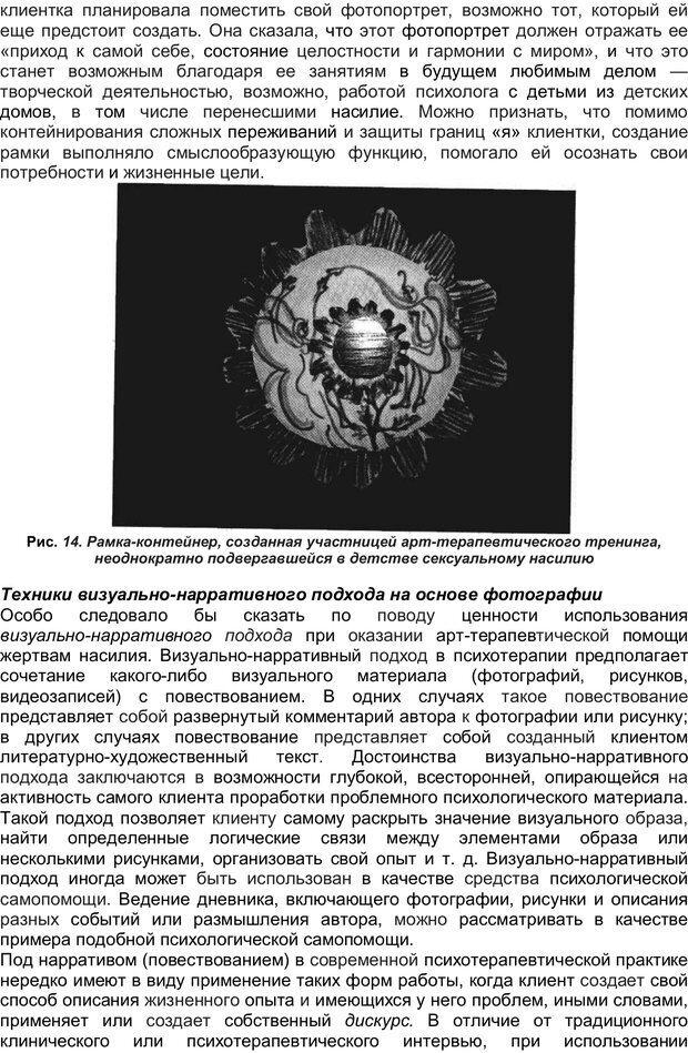 PDF. Арт-терапия жертв насилия. Копытин А. И. Страница 43. Читать онлайн