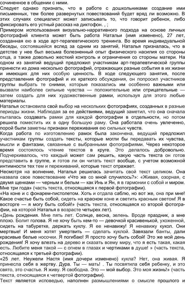 PDF. Арт-терапия жертв насилия. Копытин А. И. Страница 45. Читать онлайн