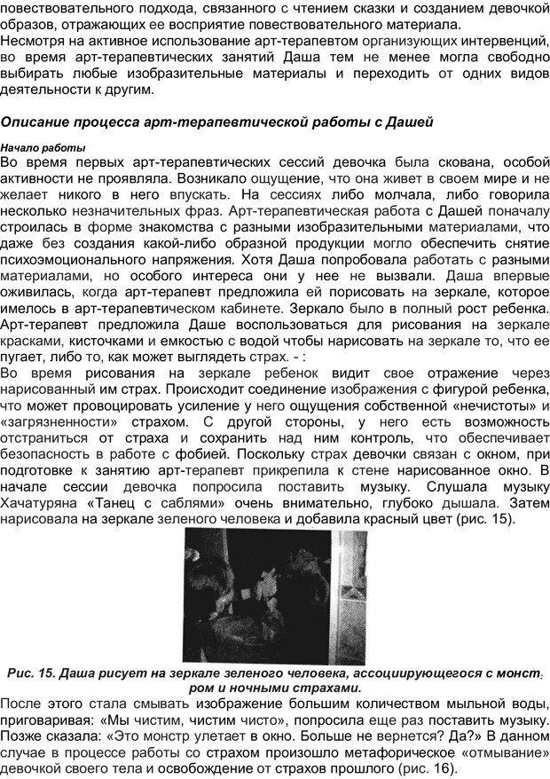 PDF. Арт-терапия жертв насилия. Копытин А. И. Страница 47. Читать онлайн