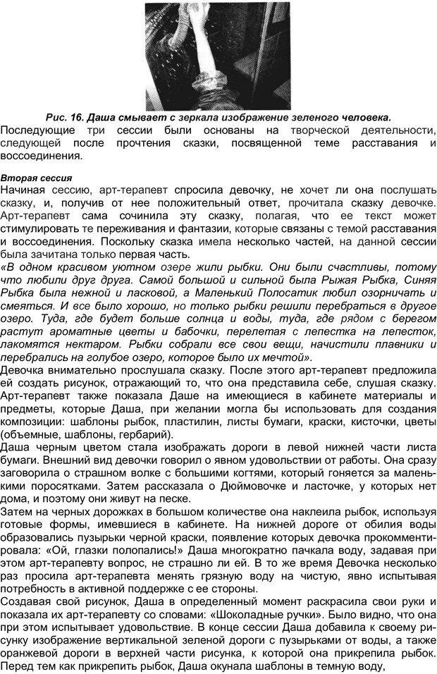 PDF. Арт-терапия жертв насилия. Копытин А. И. Страница 48. Читать онлайн