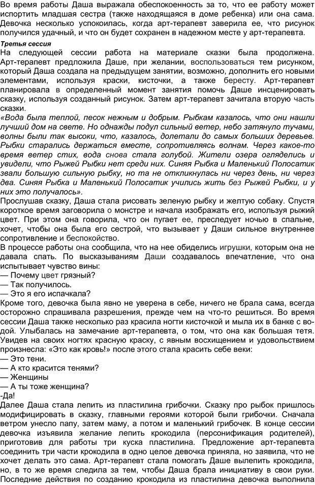 PDF. Арт-терапия жертв насилия. Копытин А. И. Страница 49. Читать онлайн
