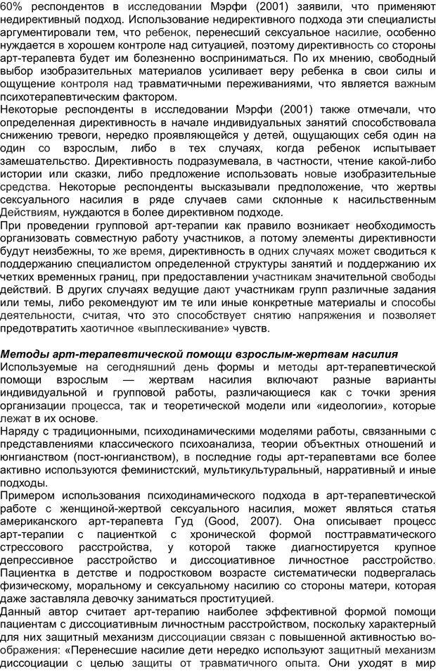 PDF. Арт-терапия жертв насилия. Копытин А. И. Страница 5. Читать онлайн
