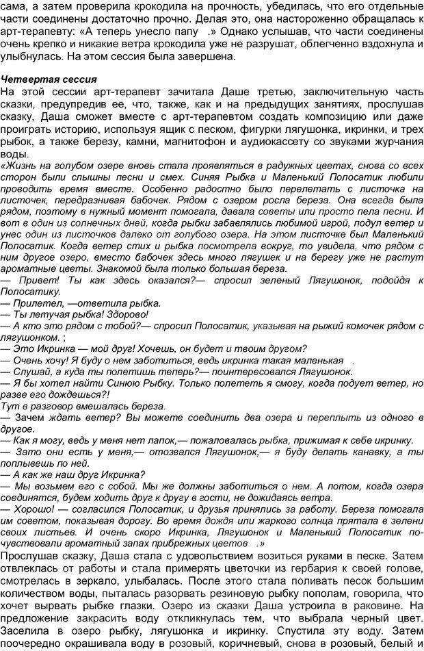 PDF. Арт-терапия жертв насилия. Копытин А. И. Страница 50. Читать онлайн