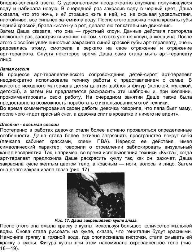 PDF. Арт-терапия жертв насилия. Копытин А. И. Страница 51. Читать онлайн