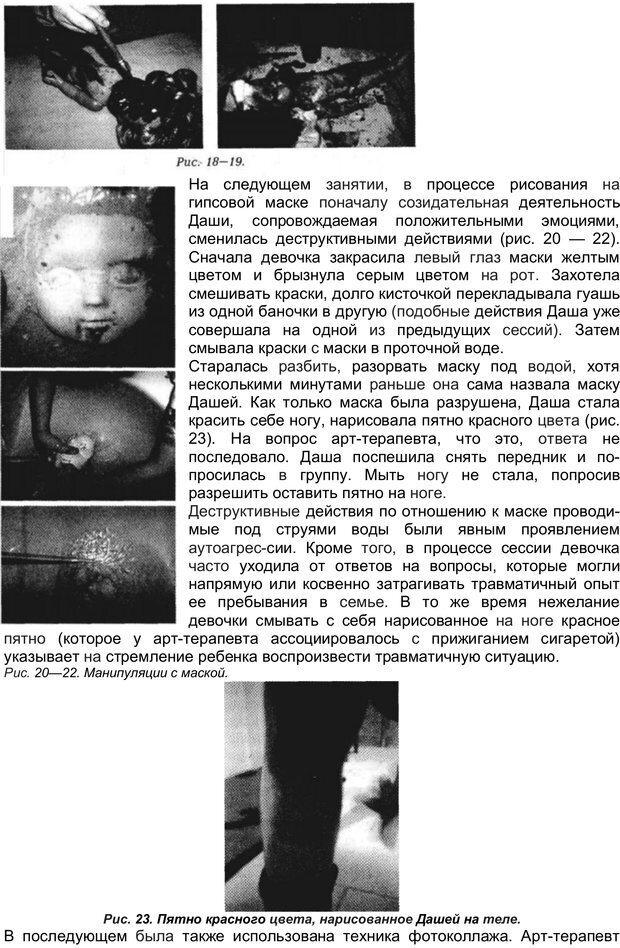 PDF. Арт-терапия жертв насилия. Копытин А. И. Страница 52. Читать онлайн