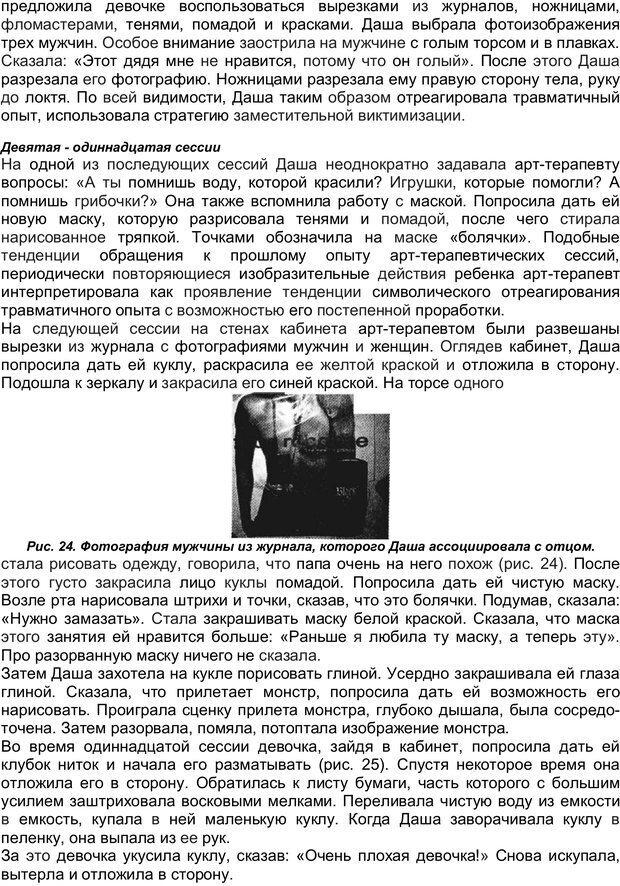PDF. Арт-терапия жертв насилия. Копытин А. И. Страница 53. Читать онлайн