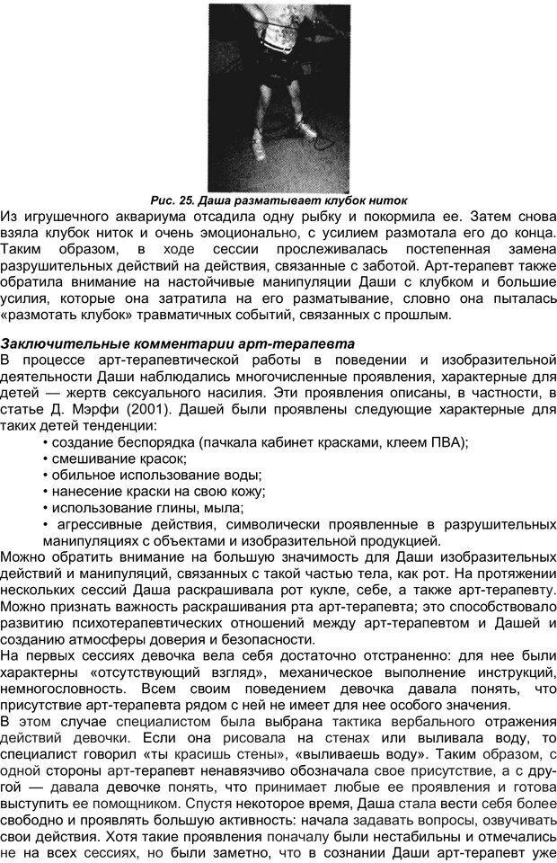 PDF. Арт-терапия жертв насилия. Копытин А. И. Страница 54. Читать онлайн
