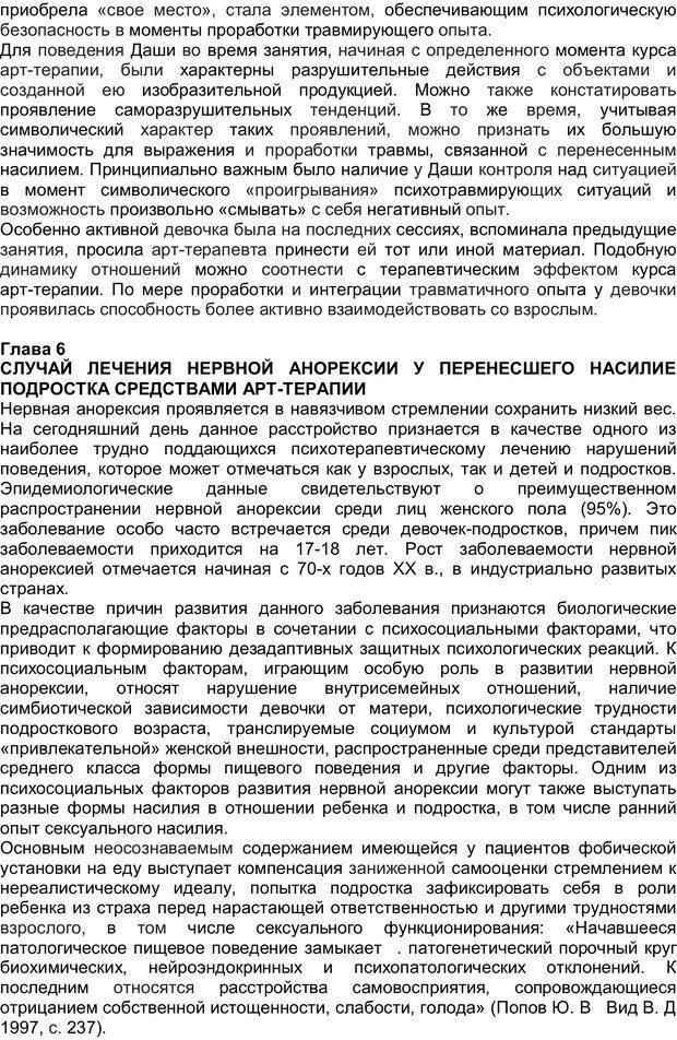 PDF. Арт-терапия жертв насилия. Копытин А. И. Страница 55. Читать онлайн
