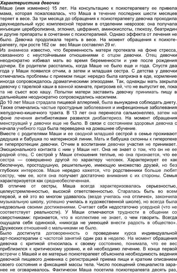 PDF. Арт-терапия жертв насилия. Копытин А. И. Страница 56. Читать онлайн