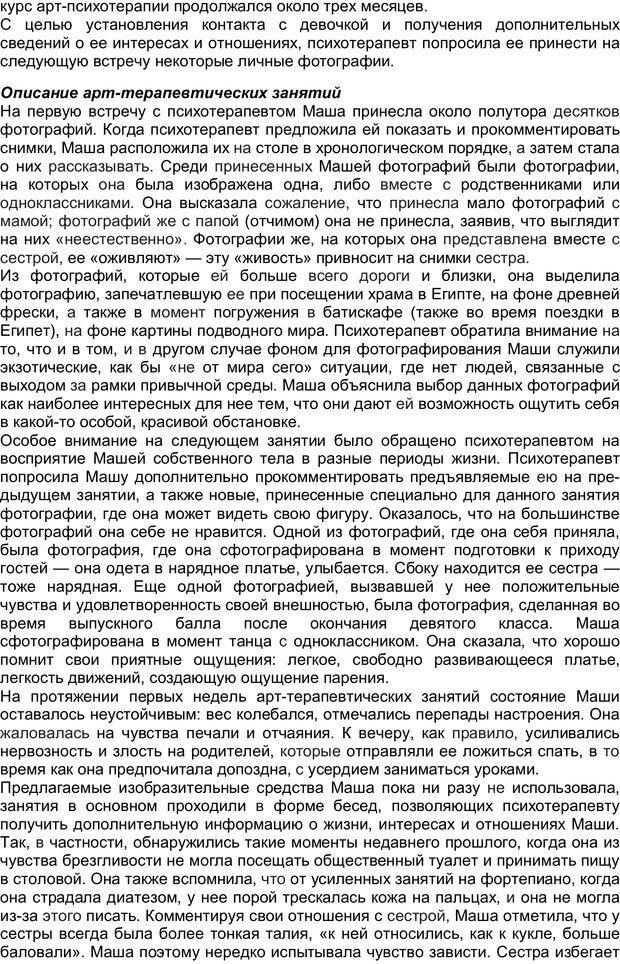 PDF. Арт-терапия жертв насилия. Копытин А. И. Страница 57. Читать онлайн