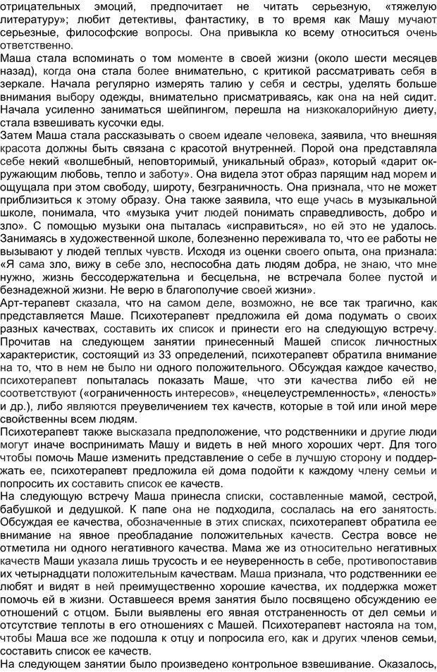 PDF. Арт-терапия жертв насилия. Копытин А. И. Страница 58. Читать онлайн