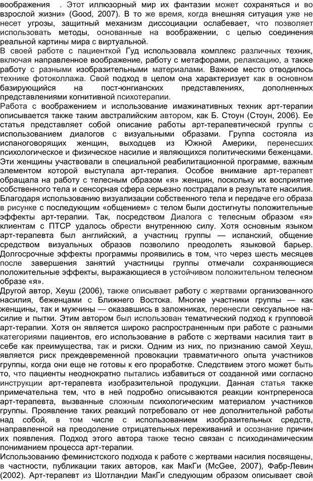PDF. Арт-терапия жертв насилия. Копытин А. И. Страница 6. Читать онлайн
