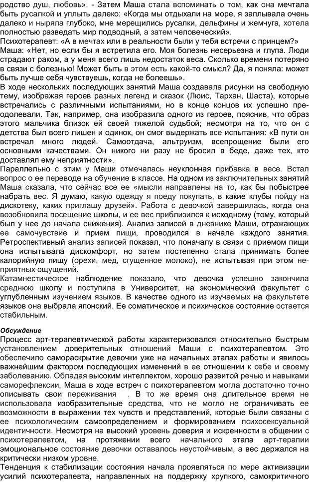 PDF. Арт-терапия жертв насилия. Копытин А. И. Страница 60. Читать онлайн