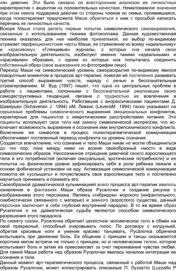 PDF. Арт-терапия жертв насилия. Копытин А. И. Страница 61. Читать онлайн