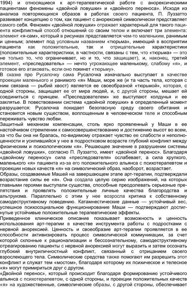 PDF. Арт-терапия жертв насилия. Копытин А. И. Страница 62. Читать онлайн