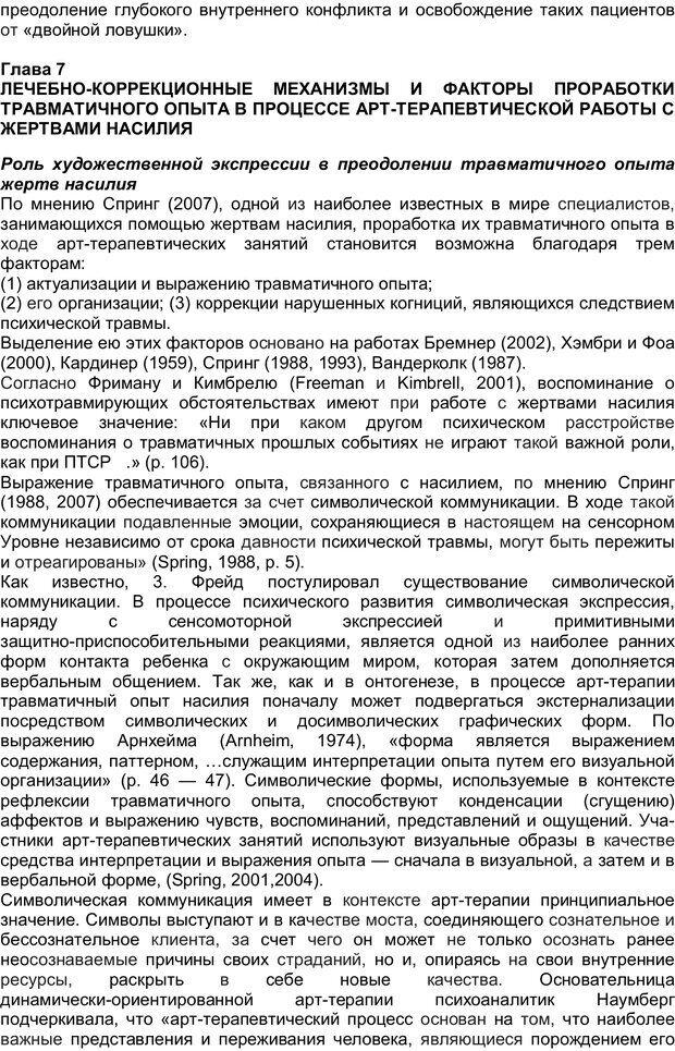 PDF. Арт-терапия жертв насилия. Копытин А. И. Страница 63. Читать онлайн
