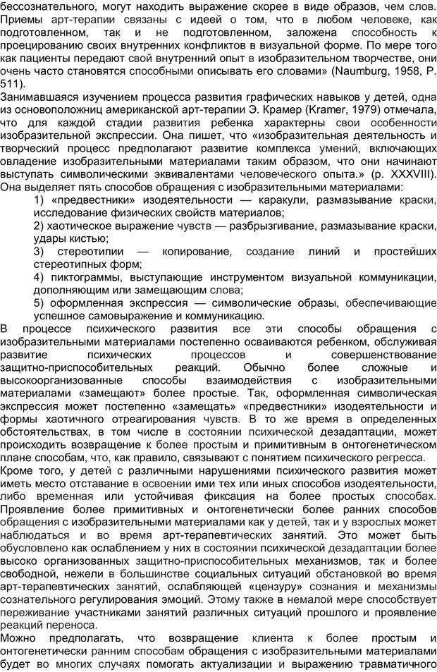 PDF. Арт-терапия жертв насилия. Копытин А. И. Страница 64. Читать онлайн