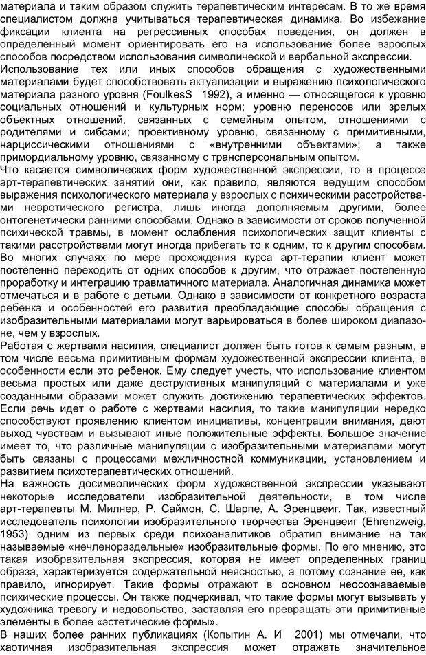 PDF. Арт-терапия жертв насилия. Копытин А. И. Страница 65. Читать онлайн